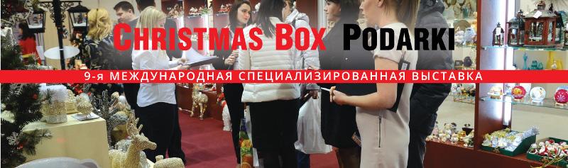 Christmas Box Podari